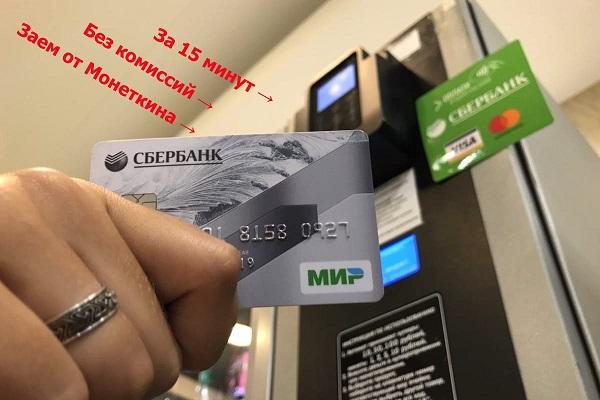 как перевести деньги с карты на телефон другого абонента через смс 900 сбербанк