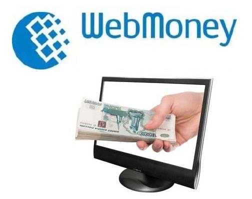Займы на вебмани