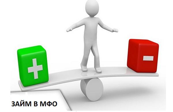 Плюсы и минусы займов в МФО