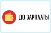 ДоЗарплаты - онлайн заявка