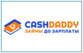 КешДэдди (CashDaddy) - онлайн заявка во все МФО!