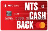 Банк МТС - онлайн заявка на кредитную карту МТС CashBack